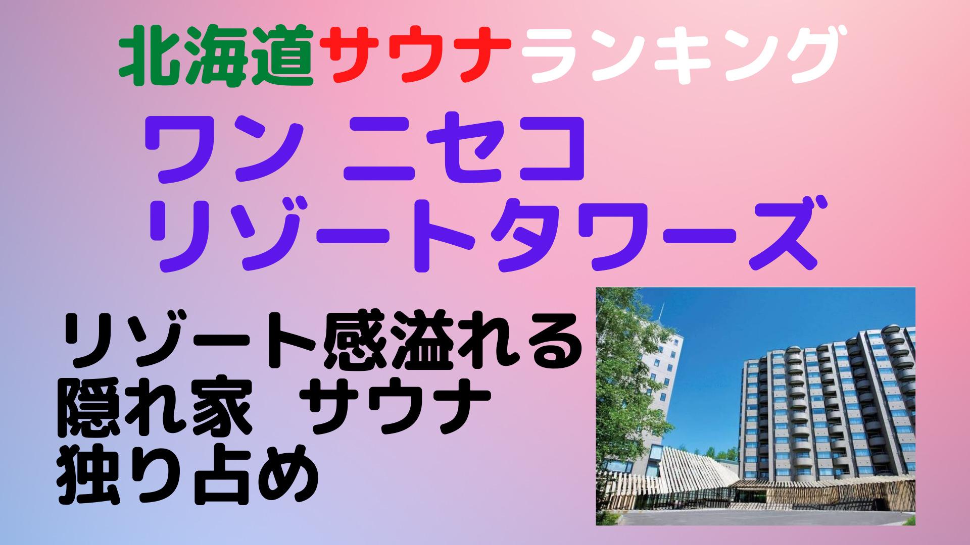 ワン ニセコ リゾートタワーズ