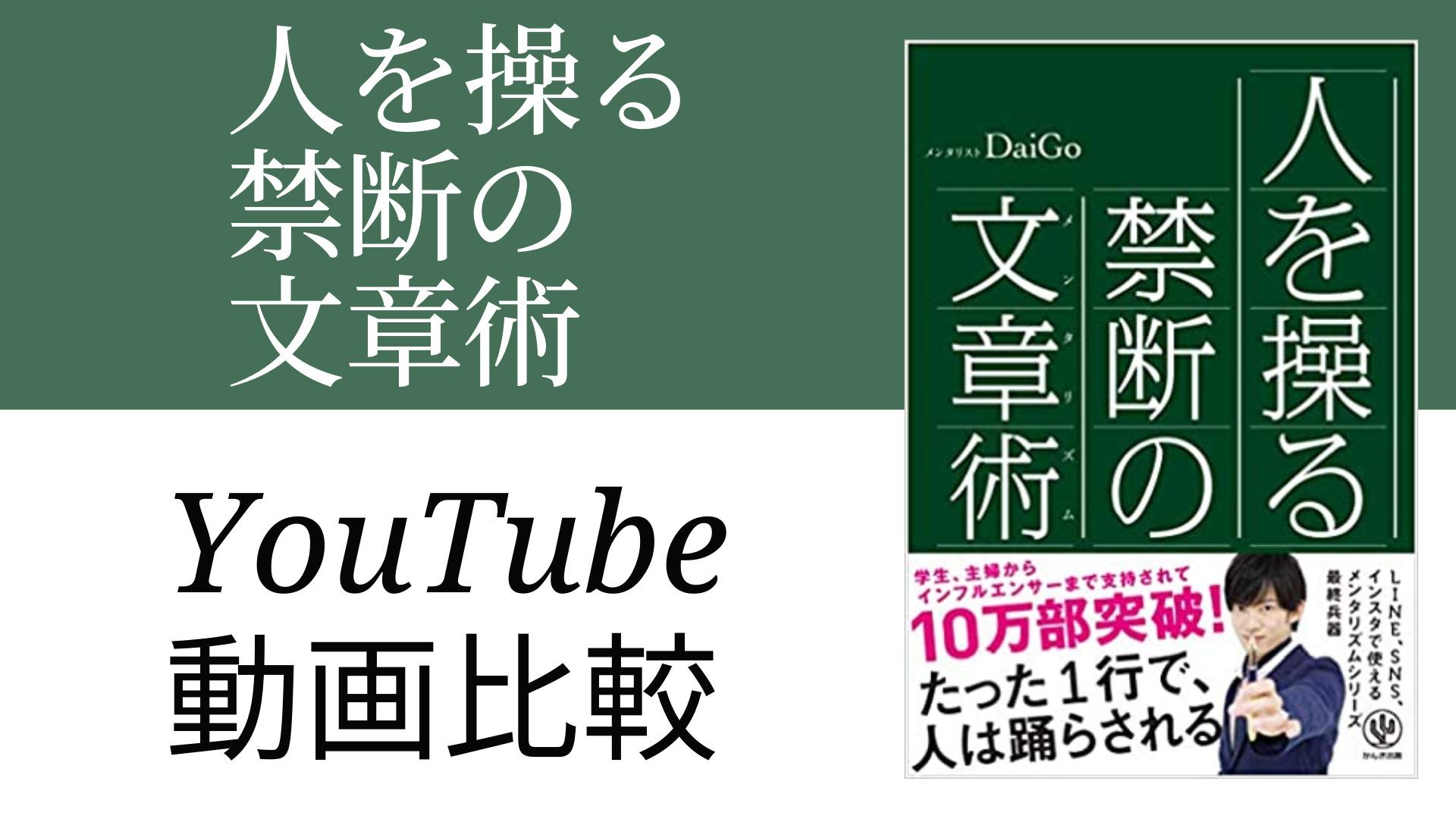 人を操る禁断の文章術 YouTube動画比較